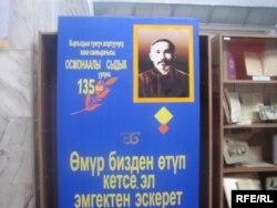 Осмонаалы Сыдык уулуна арналган китеп көргөзмөсү. Бишкек. 02.2.2010.