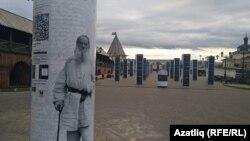 Казан Кирмәнендә Толстойга багышланган күргәзмә