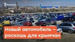 Новый автомобиль роскошь для крымчан | Радио Крым.Реалии