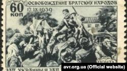 Советская почтовая марка, посвященная присоединению к СССР Западной Украины и Западной Белоруссии