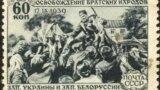 Савецкая марка 1940 году