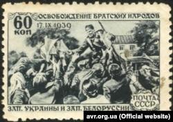 1940-жылкы советтик почто маркасы «Кызыл армиянын 1939-жылдын 17-сентябрындагы боштондукка чыгаруу» өнөктүгүнө арналган.