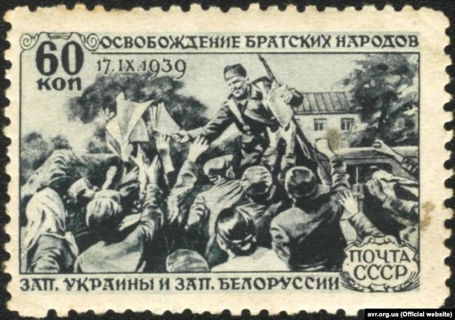 Поштова марка СРСР 1940 року про 17 вересня 1939 року