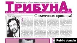 Фрагмент первой полосы новой газеты «Трибуна. Коммунист Казахстана».