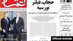 صفحه یک روزنامه اعتماد دوشنبه ۱۷ شهریور