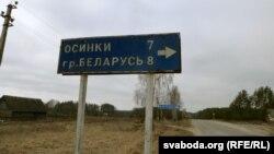 Ад Дзегцяроўкі даБеларусі 8кілямэтраў