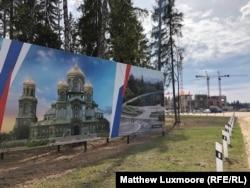 Білборд парку «патріот» неподалік Москви
