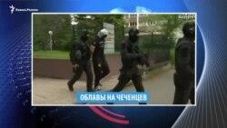 "Топ-новости на ""Кавказ.Реалии"". 16 мая"