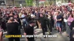 Более 1600 протестующих задержаны 5 мая по всей России, из них более 700 в Москве
