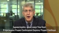 """Том Кент: """"Уважайте международные обязательства!"""""""