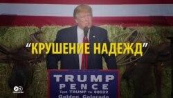 Как Трамп разочаровал российские медиа (видео)
