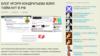 Russia -- Samara -- Blocked website -- 6Jan2021