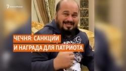 """Чечня: санкции и награда для """"Патриота"""""""