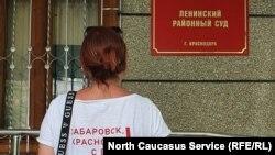 Court Sochi