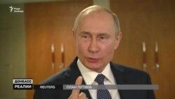 На яких умовах Росія поверне Донбас?