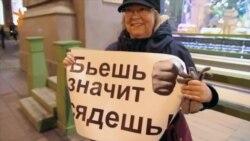 Общероссийская кампания «За защиту от насилия в семье»