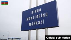 Түрк-орус биргелешкен мониторинг борбору.