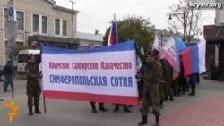 «День народної єдності» в Криму