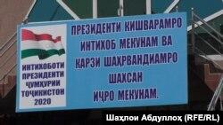 Омодагӣ ба интихоботи президентии Тоҷикистон дар шароити пандемия