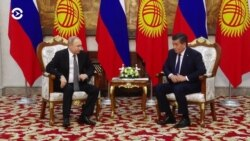 Азия: Путин в Кыргызстане