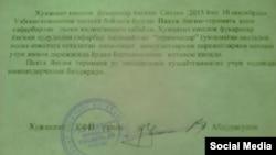 Письмо местных чиновников Бостанлыкского района Ташобласти владельцам дачных домов с просьбой оказать помощь в обеспечении сборщиков хлопка горячим питанием.