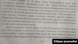 Заявление дрессировщика Азамата Хусинова на имя министра культуры Узбекистана.