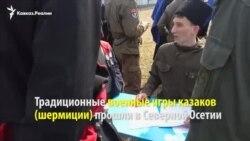 Казацкие шермиции прошли в Северной Осетии