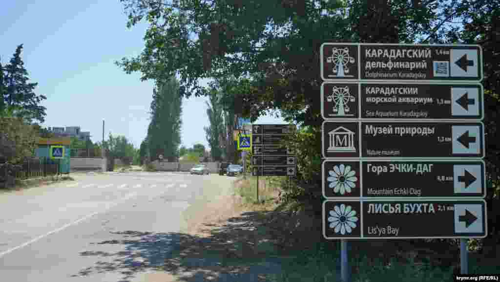 Інформаційні покажчики перед в'їздом до селища Курортне