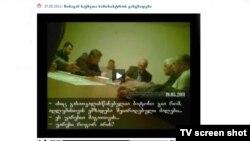 შშს-ს მიერ გამოქვეყნებული ფარული ვიდეოჩანაწერი