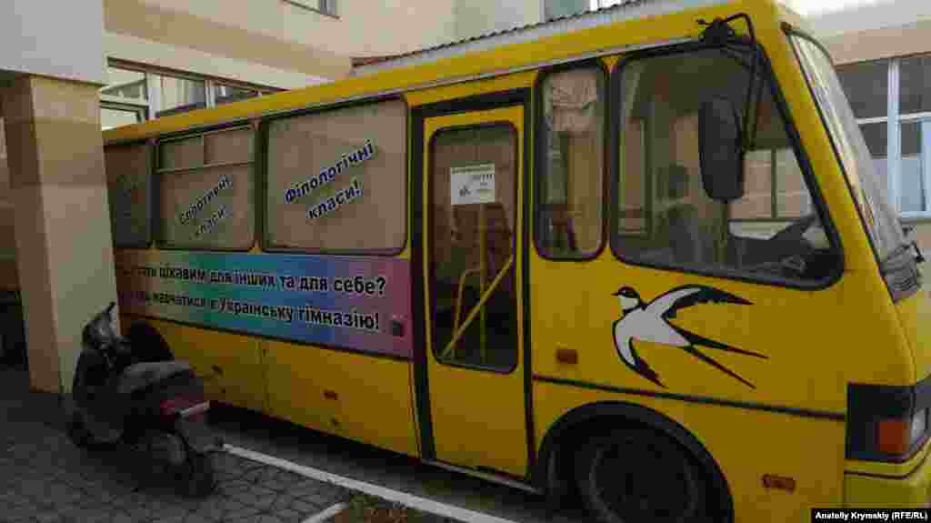До 2014 року на цьому шкільному автобусі возили школярів, які проживають за межами Сімферополя. Тепер він списаний. В адміністрації гімназії кажуть, що автобуси не потрібні, оскільки школярі добираються на заняття самостійно