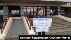 Василий Кудирмеков на одиночном пикете