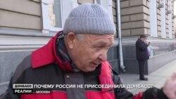 Чому росіяни не хочуть приєднання Донбасу?