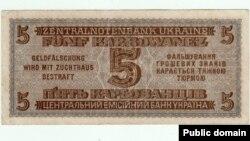 Грошова банкнота «5 карбованців» періоду нацистської окупації. Надрукована у Рівному в 1942 році (реверс)