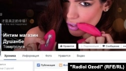 Скриншот страницы первого интим-магазина в Душанбе в социальной сети «Фейсбук».