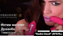 A screengrab from the Facebook page of Tajikistan's first online sex shop.