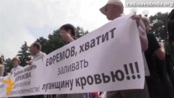 Луганчани про Єфремова
