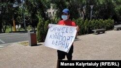 Жалғыз адамдық пикет өткізіп тұрған Ерболат Түркеев. Алматы, 19 маусым 2020 жыл.