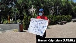 Ербол Туркеев, житель Алматы, на одиночном пикете за отставку акима города. Алматы, 19 июня 2020 года.