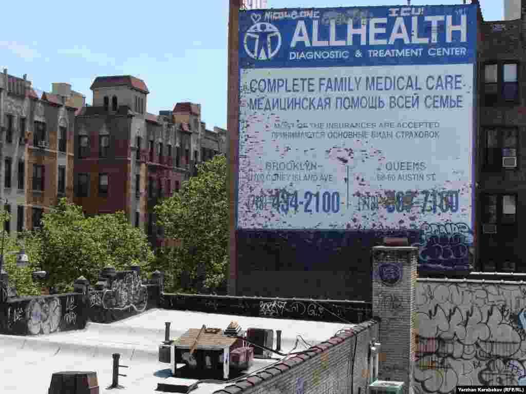 Английский язык в нью-йоркском квартале Бруклин, на окраине которого и находится пляж Брайтон-Бич, вам и не понадобится. Здесь повсюду вам ответят на русском языке.