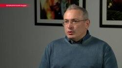 Хадаркоўскі пра «Рыбкагейт»: падставаў для крымінальнай справы тут няма