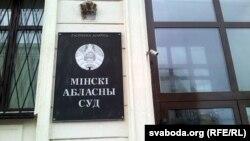 Менскі абласны суд