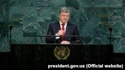 Президент України Петро Порошенко на Генеральній асамблеї ООН, 20 вересня, 2017 рік