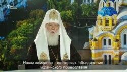 Патриарх Филарет: «Большого раскола, как пророчит Москва, не будет»