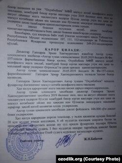 Эркин Гаппаровни ишга тиклаш бўйича суд қарори
