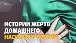 """""""Что будет, если уйти от мужа"""". Во Владикавказе открылась фотовыставка о домашнем насилии"""