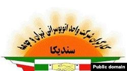 شماری از اعضای سندیکای کارگران شرکت واحد اتوبوسرانی تهران و حومه به اقدام علیه امنیت ملی متهم و به زندان محکوم شده اند.