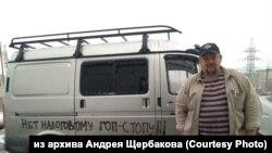 Автор петиции против роста транспортного налога Андрей Щербаков