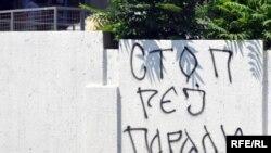 Grafti u Beogradu, juli 2009., Foto: Vesna Anđić