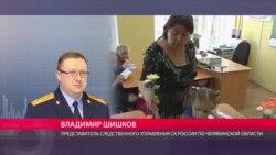 Против учительницы начальных классов из уральского города Златоуст завели новое уголовное дело