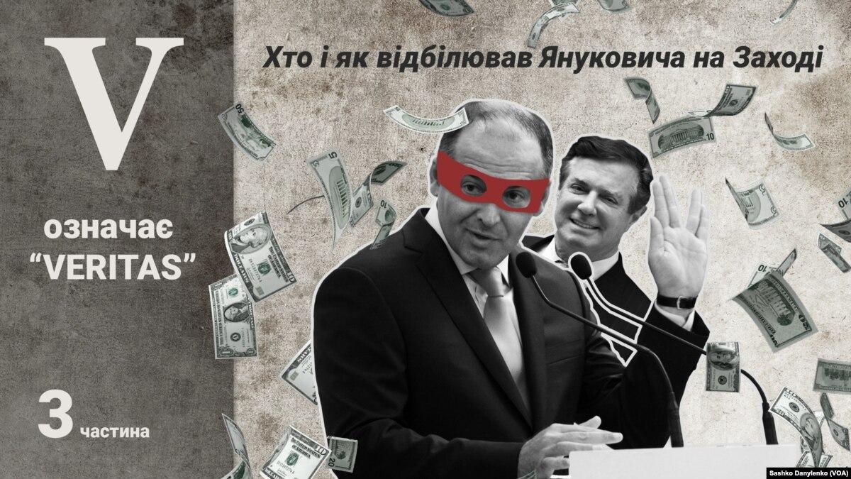V означает «Veritas»: тайна Пинчука и коррупционные схемы Минюста